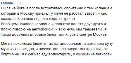 -ГАЛЯ-ОБРЫВ-ПРИВЯЗОК-В-ЛИЧНОМ.png