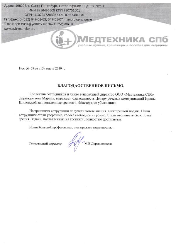 Благодарственное письмо Медтехника СПб