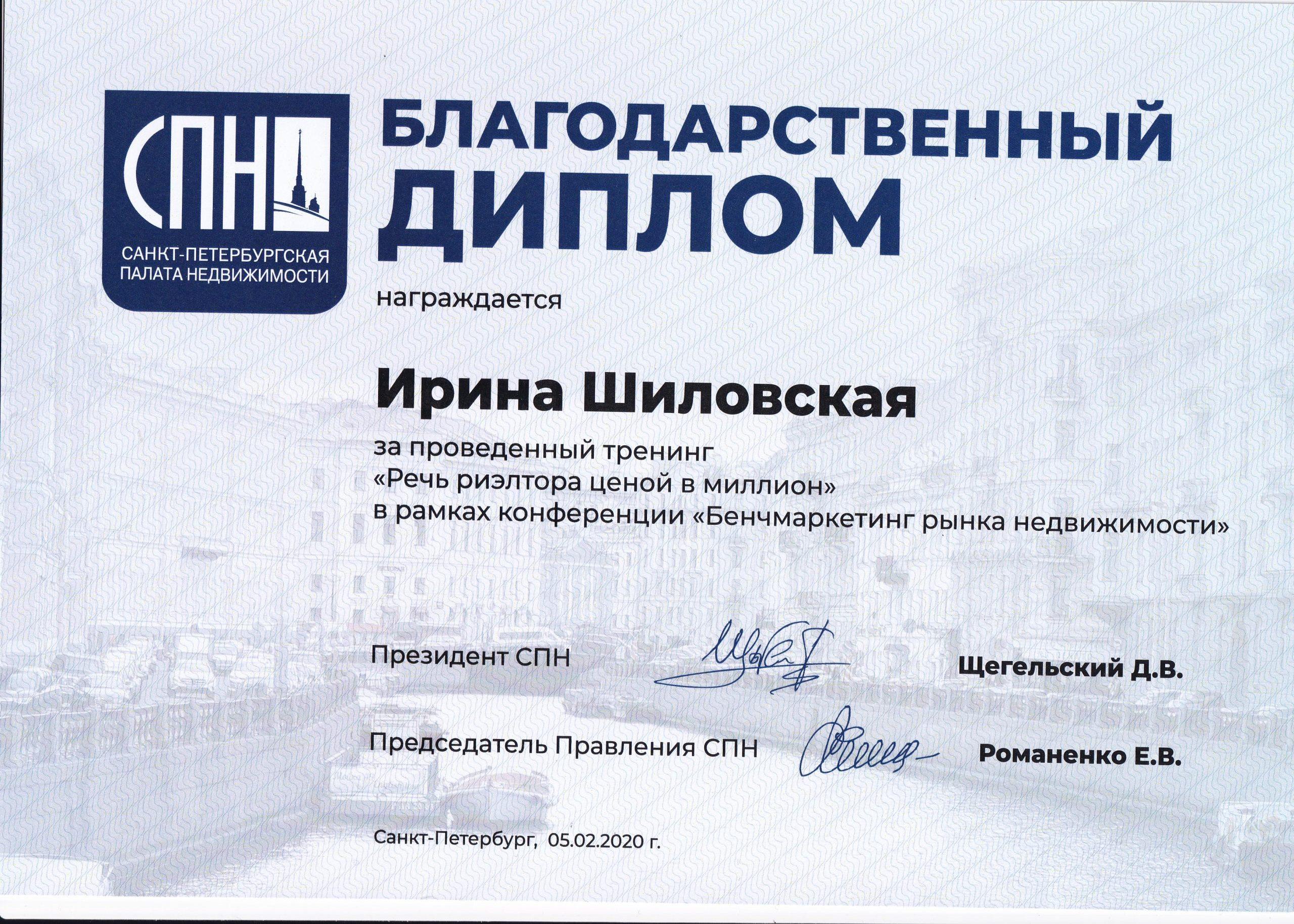 Благодарственный диплом Палата Недвижимости СПб