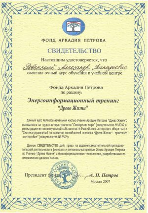 Петров2-min-min