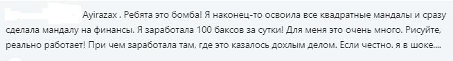 отзыв-2