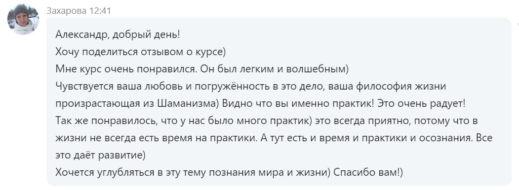 Захарова
