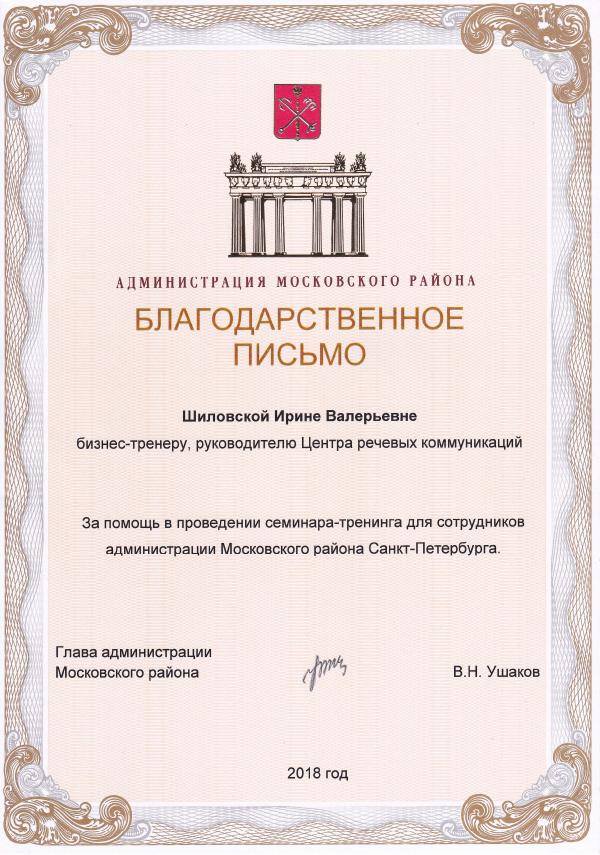 Благодарственное письмо Московский район СПб